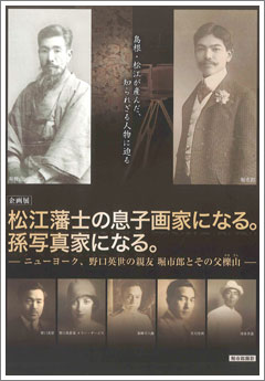 雲州松江の歴史をひもとく