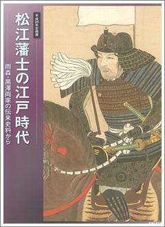 松江藩士の江戸時代