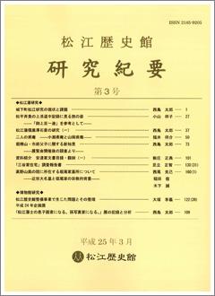 『松江歴史館研究紀要』第3号