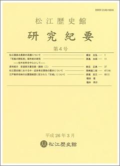 『松江歴史館研究紀要』第4号