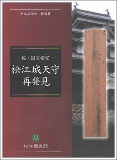 『―祝・国宝指定― 松江城天守再発見』