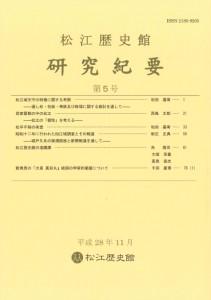 松江歴史館研究紀要第5号