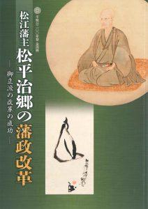 松江藩主松平治郷の藩政改革-御立派の改革の成功-
